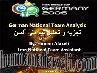 German National Team Analysis تجزیه و تحلیل تیم ملی آلمان