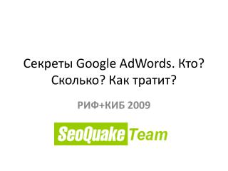 ??????? Google AdWords. ???? ???????? ??? ???????