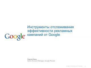 Инструменты отслеживания эффективности рекламных кампаний от Google