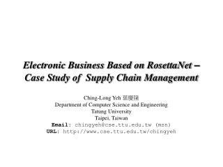Electronic Business Based on RosettaNet  – Case Study of  Supply Chain Management