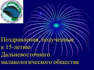 Поздравления, полученные к 15-летию Дальневосточного малакологического общества
