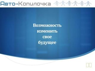 Avtokopilochka