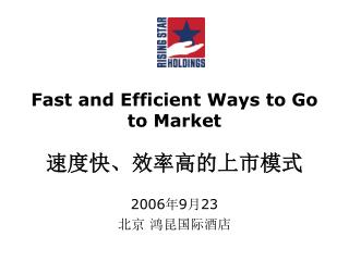 Fast and Efficient Ways to Go to Market ???????????? 2006 ? 9 ? 23 ?? ??????