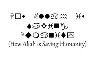 How Allah is Saving Humanity
