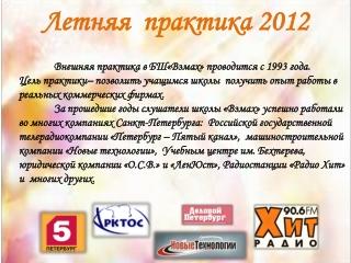 Летняя практика 2012