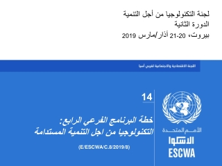 Food Security in the ESCWA Region: Challenges  Opportunities