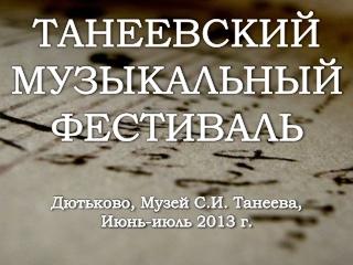 Программа Танеевского музыкального фестиваля