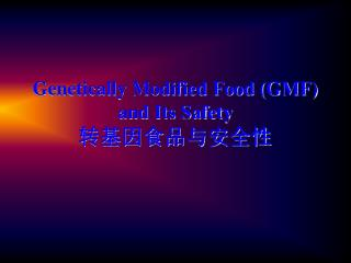 Genetically Modified Food (GMF)  and Its Safety 转基因食品与安全性