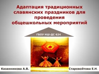 Адаптация традиционных славянских праздников