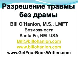 INSPIRING CHANGE IN SELF AND OTHERS Bill O