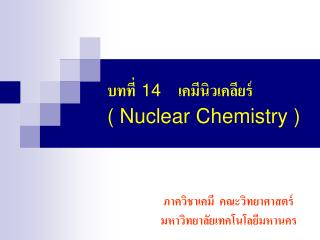 ????? 14 ?????????????? ( Nuclear Chemistry )