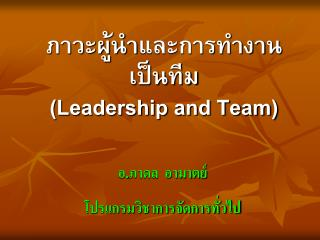 ????????? ?????????????????? (Leadership and Team)