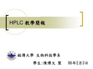 HPLC 教學簡報