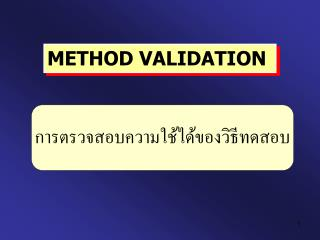 METHOD VALIDATION
