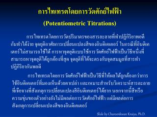 ???????????????????????????? (Potentiometric Titrations)