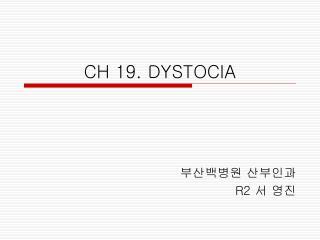 CH 19. DYSTOCIA