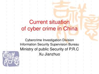 Current situation  of cyber crime in China