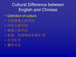 Cultural Difference between English and Chinese