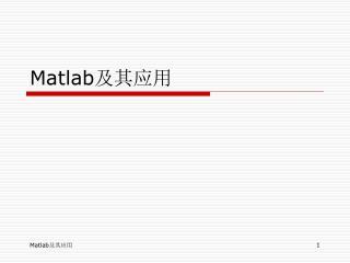 Matlab 及其应用