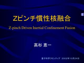 Zピンチ慣性核融合 Z-pinch Driven Inertial Confinement Fusion