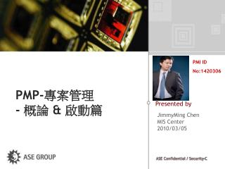 PMP- 專 案管理  -  概論  &  啟動篇