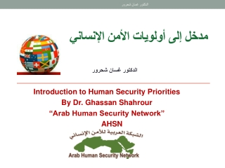Introduction to Human Security By Dr. Ghassan Shahrour