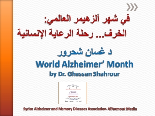 World Alzheimer' Month