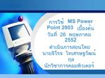 MS Power Point 2003    26    2552