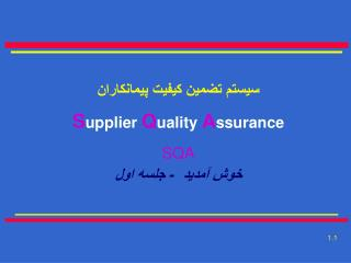 Supplier Quality Assurance  SQA     -