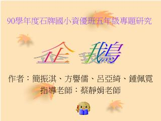 作者:簡振淇、方譽儒、呂亞綺、鍾佩霓 指導老師:蔡靜娟老師