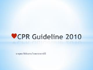 CPR Guideline 2010
