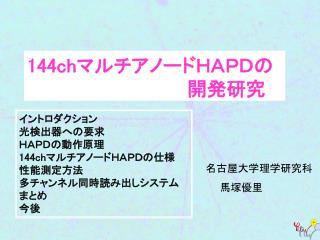 144 ch マルチアノードHAPDの開発研究