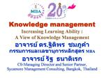Knowledge management  Increasing Learning Ability : A View of Knowledge Management