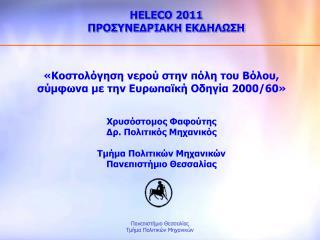 «Κοστολόγηση νερού στην πόλη του Βόλου, σύμφωνα με την Ευρωπαϊκή Οδηγία 2000/60» Χρυσόστομος Φαφούτης Δρ. Πολιτικός Μηχ