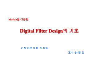 Digital Filter Design 의 기초
