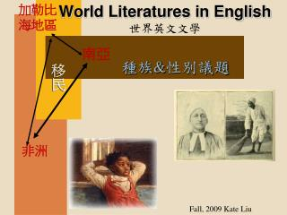 World Literatures in English 世界英文文學