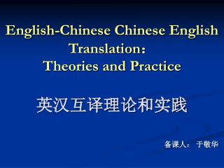 English-Chinese Chinese English Translation : Theories and Practice 英汉互译理论和实践