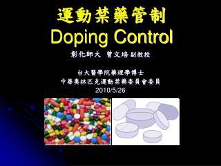 運動禁藥管制 Doping Control