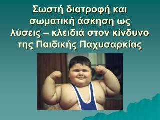 Σωστή διατροφή και σωματική άσκηση ως λύσεις – κλειδιά στον κίνδυνο της Παιδικής Παχυσαρκίας