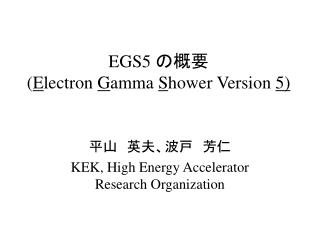EGS5  の概要 ( E lectron  G amma  S hower Version  5)