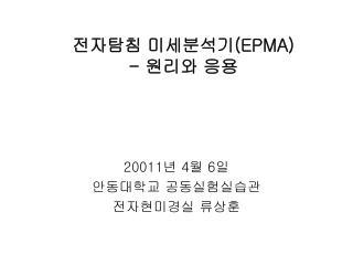 전자탐침 미세분석기 (EPMA) - 원리와 응용