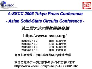 A-SSCC 2006 Tokyo Press Conference -  Asian Solid - State Circuits Conference  - 第二回アジア固体回路会議 ht