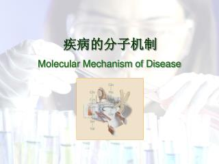 疾病的分子机制 Molecular Mechanism of Disease