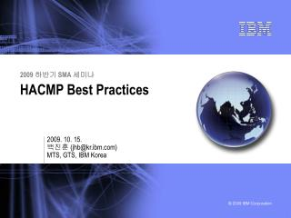 2009  하반기  SMA  세미나 HACMP Best Practices