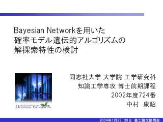 Bayesian Network を用いた 確率モデル遺伝的アルゴリズムの 解探索特性の検討