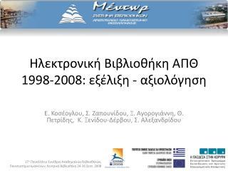 Ηλεκτρονική Βιβλιοθήκη ΑΠΘ 1998-2008: εξέλιξη - αξιολόγηση