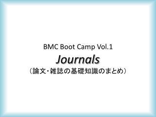 BMC Boot Camp Vol.1 Journals (論文・雑誌の基礎知識のまとめ)