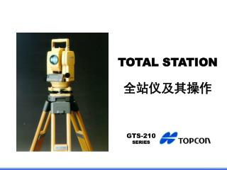 TOTAL STATION 全站仪及其操作