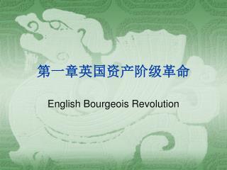 第一章英国资产阶级革命