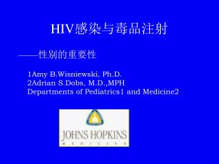 HIV 感染与毒品注射